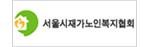 서울시재가노인복지협회