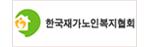 한국재가노인복지협회